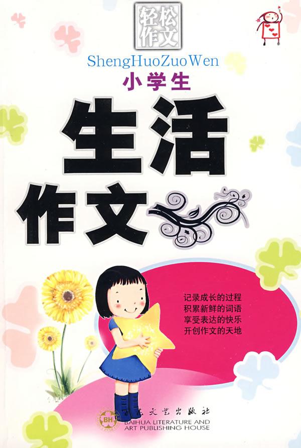 {我的小学生活作文400字,酸甜苦辣咸}.