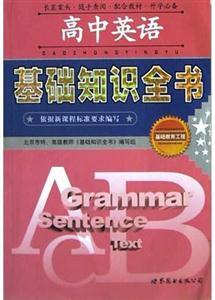 高中英语基础知识全书