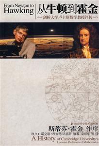 从牛顿到霍金:剑桥大卢卡斯数学教授评传