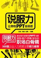 �f服力-�你的PPT���f�