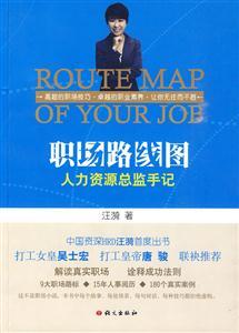 职场路线图-人力资源总监手记