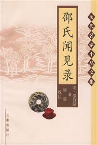 历代名家小品文集:邵氏闻见录