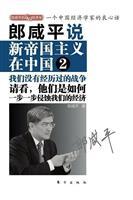 郎咸平说新帝国主义在中国-2
