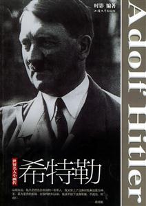 世界名人小画传-希特勒