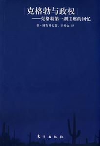历史档案:克格勃与政权――克格勒第一副主席的回忆