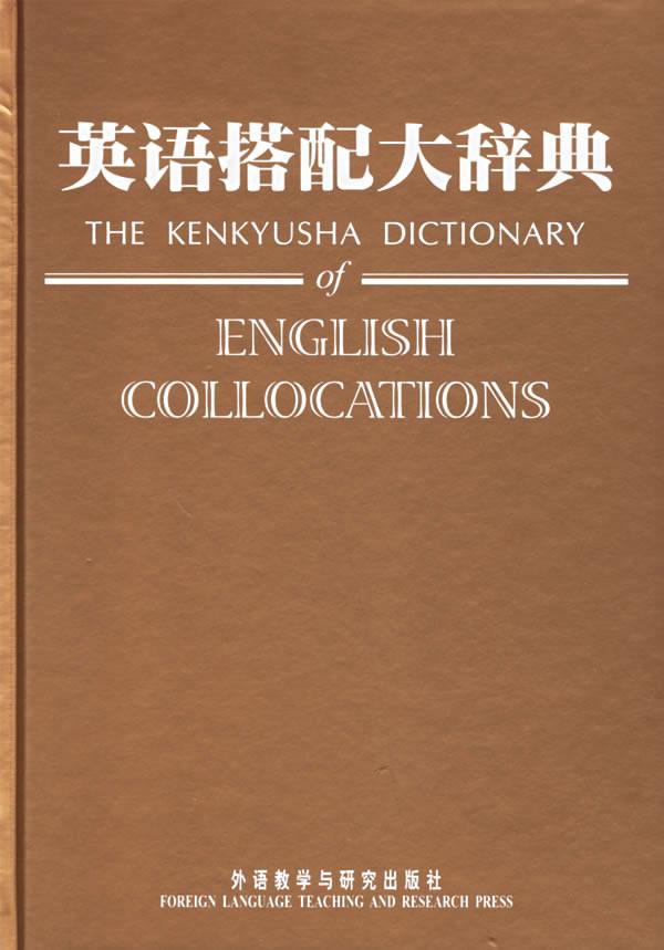 (原创)我的词典之八:以奖金购买的词典(1) - 六一儿童 - 译海拾蚌