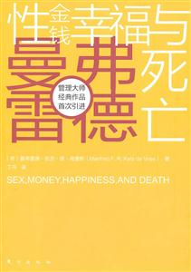 性、金钱、幸福与死亡