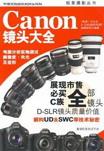 Canon 镜头大全