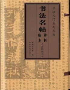 书法入门系列丛书-书法名帖临本讲析(九宫格放大本/全18册)