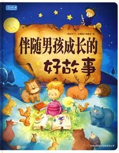 彩书坊珍藏版---伴随男孩成长的好故事