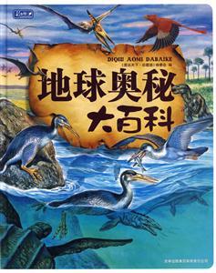 彩書坊珍藏版---地球奧秘大百科
