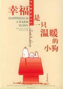 幸福是一只温暖的小狗