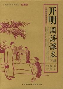 开明国语课本(上下册):小学初级学生用