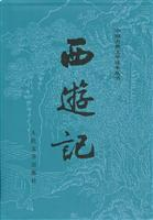 西游记(中国古典文学读本丛书・共两册)