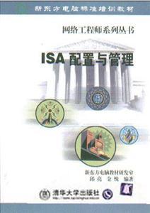 ISA配置与管理