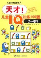 (3-4岁)-天才!儿童IQ训练100题