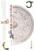 重绘中国文学地图通释/中国社科院文研所所长前沿命题