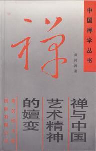 禪與中國藝術精神的嬗變-中國禪學叢書