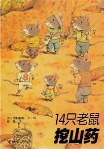 14只老鼠挖山药