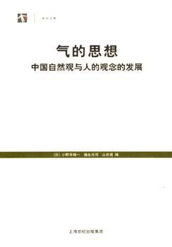 气的思想:中国自然观与人的观念的发展