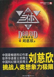 三体Ⅲ-死神永生-地球往事三部曲