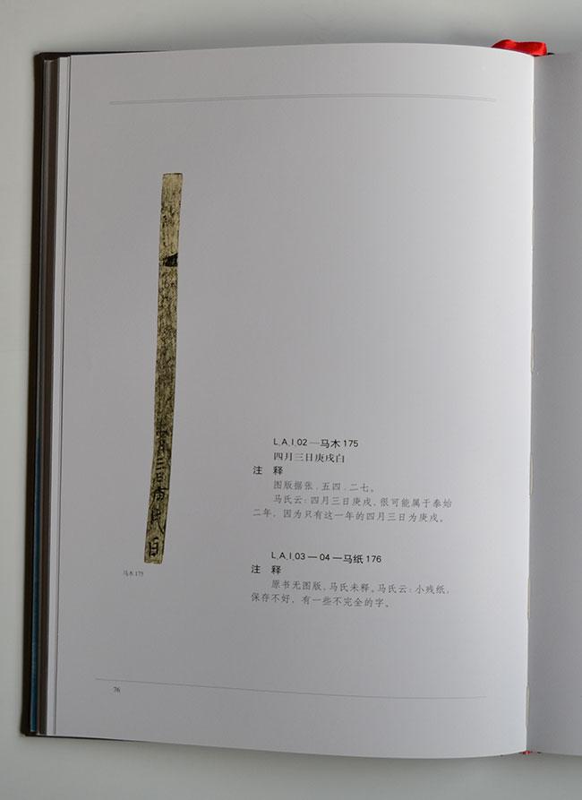 楼兰汉文简纸文书集成(套装全3册)\/侯灿 著\/天地