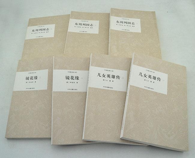 中国古典小说7册《镜花缘》《儿女英雄传》《东周列国志》¥50