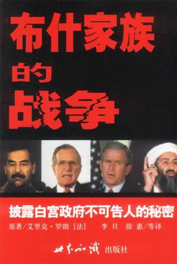 布什家族的战争