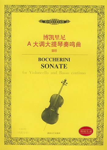 博凯里尼A大调大提琴奏鸣曲