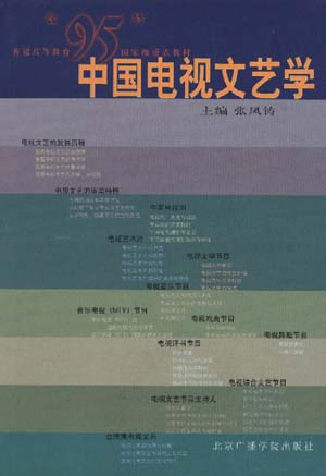 中国电视文艺学
