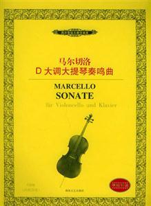 马尔切洛D大调大提琴奏鸣曲