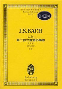 巴赫第二勃兰登堡协奏曲:F 大调