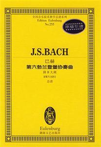 巴赫第六勃兰登堡协奏曲:降 B 大调 BWV1051