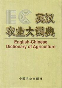 英汉农业大词典