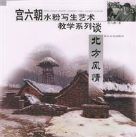 宫六朝水粉写生艺术教学系列。北方风情