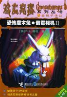恐怖魔术兔·倒霉相机II