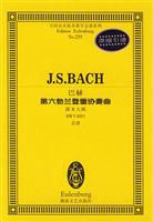 巴赫第六勃�m登堡�f奏曲:降 B 大�{ BWV1051