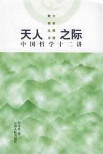天人之际中国哲学十二讲