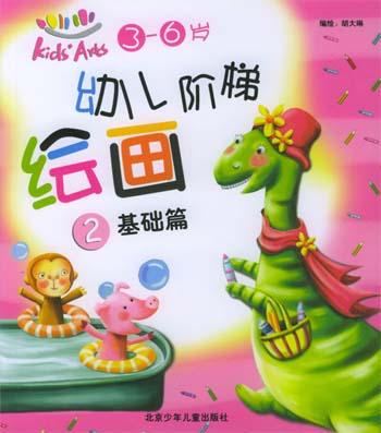 (中国图书网) 幼儿阶梯绘画②基础篇报价