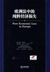 欧洲法中的纯粹经济损失
