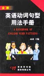 英语动词句型用法手册