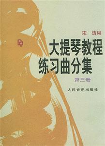 大提琴教程练习曲分集(第3册)