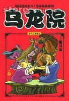 乌龙院(走马江湖卷五)黑马车