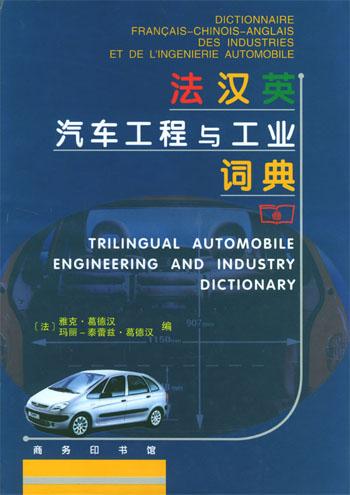 法汉英汽车工程与工业词典