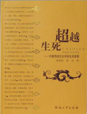 超越生死-一中国传统文化中的生死智慧