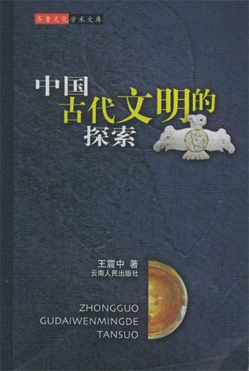 中国古代文明的探索