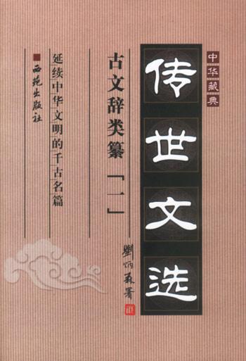 传世文选-古文辞纂(1-2册)