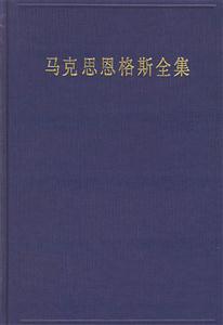 马克思恩格斯全集第二十一卷