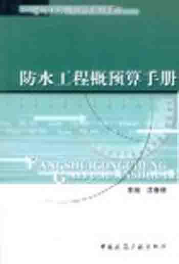 防水工程概预算手册 高清图片