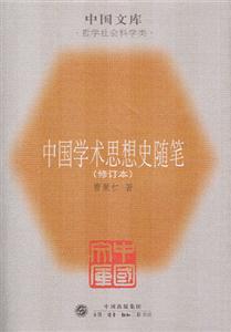 中国学术思想史随笔(修订本)--中国文库. 哲学社会科学类